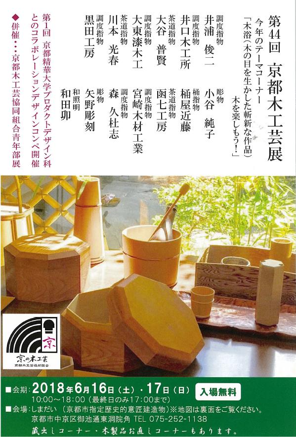 京都木工芸協同組合.png